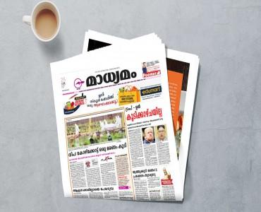 Newspaper-Mockup-25-5-2018.jpg